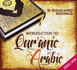Course Image Introduction to Qur'anic Arabic - Level 1 (ARB 031)