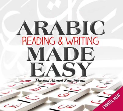 Course Image Arabic Reading and Writing Made Easy (ARB 011)